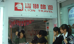 Lion Travel Xinzhuang Branch