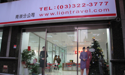 Lion Travel Nankan Branch