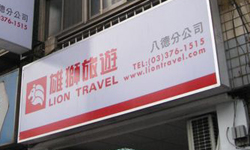 Lion Travel Taoyuan Bade Branch