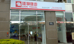 Lion Travel Zhubei Branch