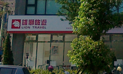 Lion Travel Hsinchu Branch