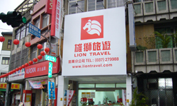 Lion Travel Miaoli Branch