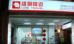 Lion Travel Songren Branch