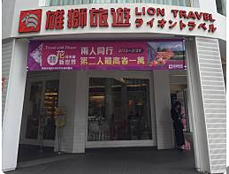 Lion Travel Tianmu Branch