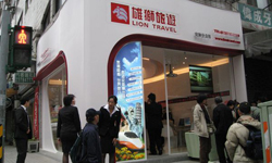 Lion Travel Anhe Branch