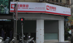 Lion Travel Chiayi Branch