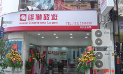 Lion Travel Douliu Branch