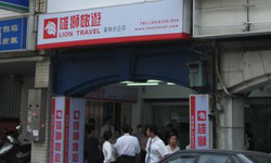 Lion Travel Yuanlin Branch