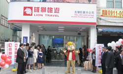 Lion Travel Zouying Branch